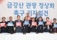 """""""금강산이 안되면 원산이라도"""" 최문순, 美펜스 부통령에 서한"""