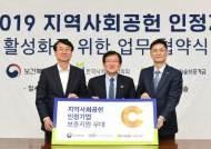 지역사회공헌인정제 활성화 위해 다자간 협력의 길을 열다