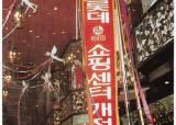 마흔살 롯데백화점의 변신···1층 상징 화장품 매장 사라진다
