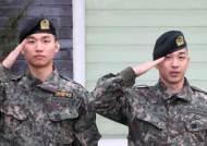 """'청성부대' 태양·'이기자부대' 대성 전역…""""열심히 고민하겠다"""""""