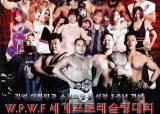 김일 스포츠영웅 1주년 기념 WPWF 세계프로레슬링 개최