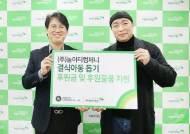 (주)놀이터컴퍼니, 초록우산 어린이재단 후원 협약
