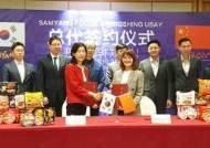 삼양식품, 중국 유베이사와 총판 계약 연장…올해 1200억 매출 전망