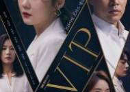 [시청률IS] 'VIP' 9.1%로 월화극 1위 '무서운 상승세'