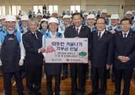 신한은행, '따뜻한 겨울나기' 임원봉사활동 실시