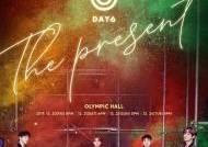 DAY6, 전세계 투어 이어 韓서 크리스마스 콘서트 개최