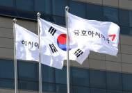 아시아나와 이별한 금호…재계 7위에서 중견기업으로