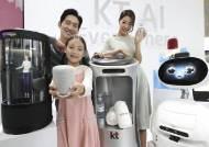 KT, 4년간 3000억원 투자·AI 인력 1000명 육성…'AI 컴퍼니' 선언