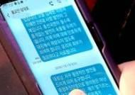 """""""원유철 안돼"""" 권성동의 문자…황교안 """"변혁 쪽에서 원한 사람"""""""