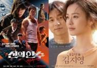 '신의한수2·82년생 김지영' 극과극 장르 나란히 1·2위(종합)