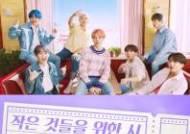 방탄소년단, '작은시' 뮤비도 6억뷰 돌파…4번째 대기록