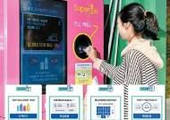 [라이프 트렌드] '편리미엄 시대' 연 자판기·편의점의 변신
