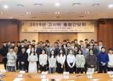 서울시립대 학생처, 고시반 합격자 포상식 및 통합간담회 개최