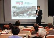 KEB하나은행, 전문가 찾아가는 '제8회 부동산 투어 세미나' 개최
