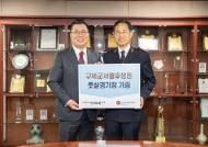[경제 브리핑] 한투증권, 구세군에 풋살경기장 기증