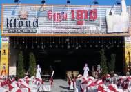 롯데주류, 캄보디아에 '클라우드 펍' 2개점 오픈