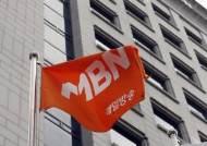 """[속보]檢, 자본금 편법충당 MBN 기소···""""장대환 회장 사퇴"""""""