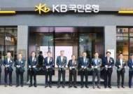 KB국민은행 지점이 바뀐다