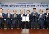 신한은행, 소상공인시장진흥공단과 정책자금 관리 업무협약 체결