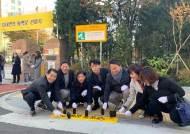그랜드코리아레저, 중구청과 어린이 안전통학로 '노란 발자국 길' 만든다