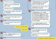 """""""입 맞춰주길"""" 권혁수 '상의탈의 논란' 구도쉘리 대화창 공개"""