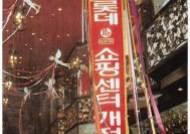'불혹' 롯데백화점…공간·브랜드·조직문화 '혁신' 승부수