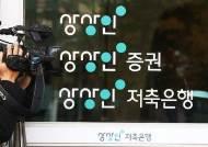 검찰, '상상인저축은행' 압수수색…'저축은행법' 위반 혐의