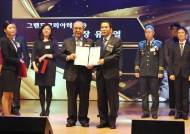 그랜드코리아레저, 2019 대한민국 봉사대상 수상