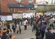 """고려대서도 홍콩 갈등…""""시위 지지 대자보 찢어져"""" 목격담"""
