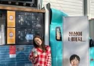 """전혜빈, 유준상 커피차 선물에 무한 감동 """"제일 존경하는 오라버니"""""""