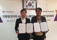 [뉴스분석] 개인택시조합·마카롱 내년 전기택시 1000대 서비스