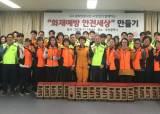 희망브리지-GKL, 화재취약계층 위한 화재감지기 설치 및 소방기기 지원 봉사활동