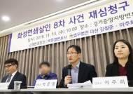 """""""이춘재 재심 증인으로 법정 세울 것""""…8차 화성 사건 재심 청구"""
