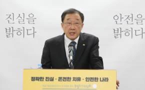 """세월호 특조위 """"응급헬기 구조 지연, 검찰에 수사 의뢰"""""""