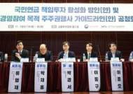 """국민연금 경영 참여에…재계 """"기업 부담 가중"""" 노동계 """"과도한 엄살"""""""