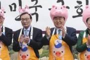 """[포토사오정]폭소 터지게 한 문희상 의장, """"돼지 문제는 돼지가 앞장서야……"""""""