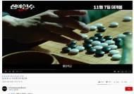 """영화 '신의한수'에 """"가짜뉴스""""···황당 댓글이 부른 매크로 논란"""