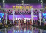 <!HS>정화예술대학교<!HE> '2019 드림페스티벌' 성료