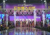 정화예술대학교 '2019 드림페스티벌' 성료