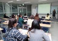 삼육대, 여대생 맞춤형 취업 프로그램 운영