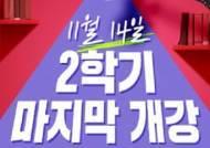 장원사이버평생교육원, 2학기 사회복지사2급 수강생 모집