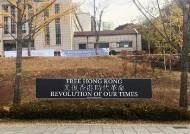 연세대 '홍콩시위지지' 현수막 무단 철거사건…경찰 수사 착수