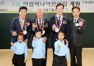하나금융그룹, 3호 국공립어린이집 '강북 아람하나어린이집' 개원