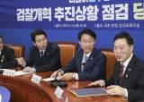 """조국 소환날···민주당, 법무부에 """"검찰개혁 속도 늦다"""" 채찍질"""