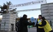 수능 27년 역사상 가장 적은 55만명 지원…재학생 40만명 첫 붕괴