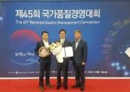NH농협은행, '국가품질경영대회' 산업통상자원부장관 표창 수상