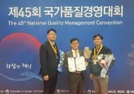 제일전기공업 품질분임조 '국가품질경영대회' 대통령상 수상