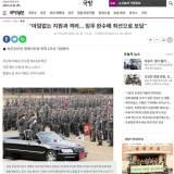 민간인 기업 회장을 장군처럼 대우…병사 사열까지 한 30사단