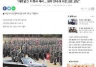 """육군 """"민간인 사열 일부 부적절, 대책 마련하겠다"""""""