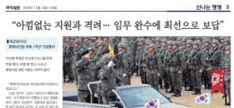 민간인 기업 회장을 장군처럼 대우 병사들 동원해 사열까지 한 30사단